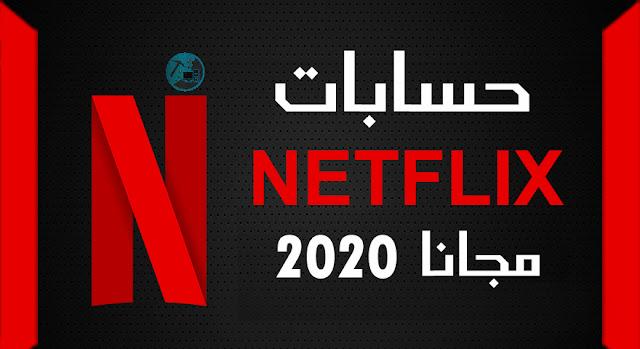 حسابات Netflix 2020