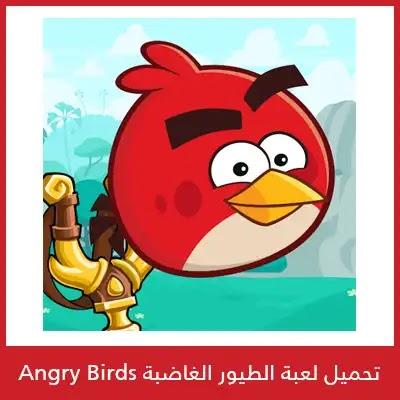 تنزيل لعبة الطيور الغاضبة angry birds