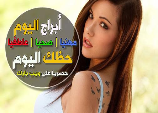 حظك اليوم الثلاثاء 26-1-2021 إبراهيم حزبون