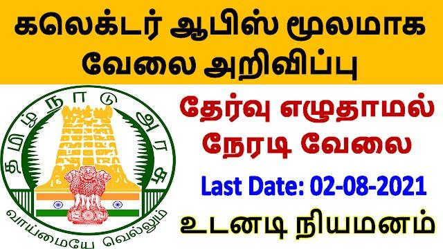 கலெக்டர் ஆபிஸ் மூலமாக வேலை அறிவிப்பு | Tamil Nadu Government Fisheries Department Jobs 2021