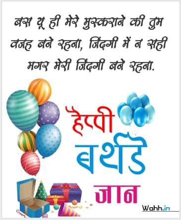 BF Birthday  Shayari