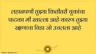 Raksha Bandhan- Marathi Status,Wishes,Sms,Messages,Quotes 202