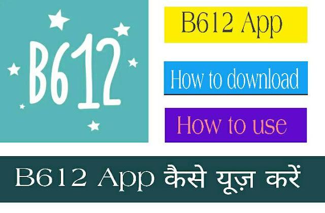 B612 App कैसे use करें