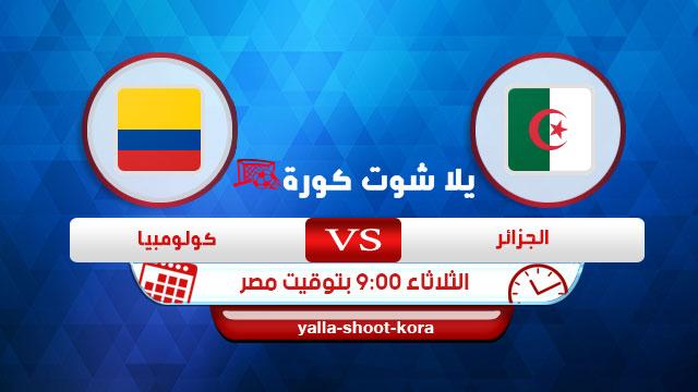 الجزائر وكولومبيا
