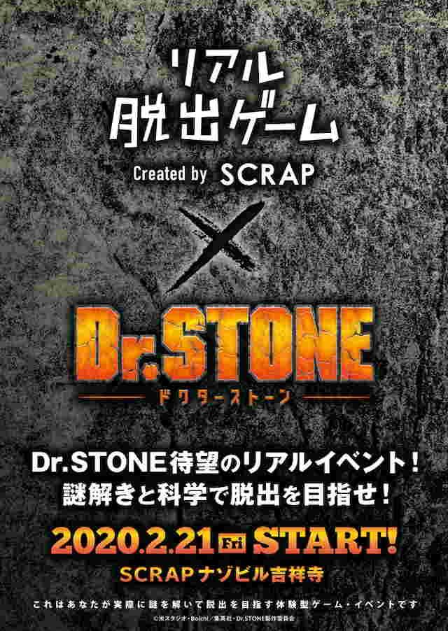Uji Ilmu Pengetahuan di Dr Stone Real Escape Game