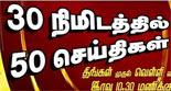 viraivu Speed News – Viraivuch Seithigal 05 08 2013 Puthiya Thalaimurai