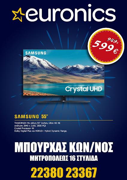 Προσφορά EURONICS STYLIDA τηλεόραση SAMSUNG 55''  ...