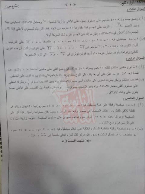 امتحان السودان في الاستاتيكا للثانوية عامة 2019