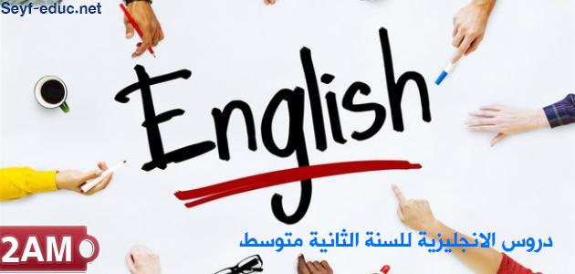 شرح دروس الانجليزية للسنة الثانية متوسط الجيل الثاني الفصل الثاني