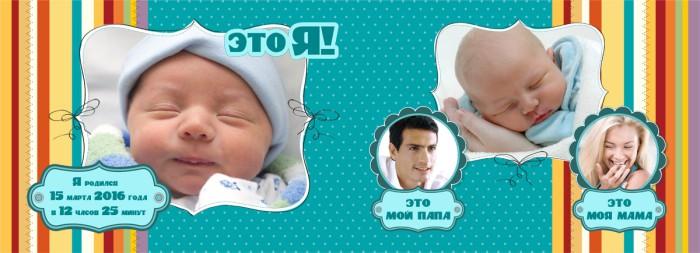 шаблон фотокниги для новорожденного купить