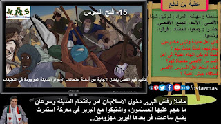صورة عقبة بن نافع - 15 - فتح السوس - الفصل الدراسي الثاني