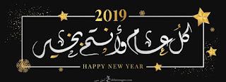 اجمل الصور للعام الجديد 2019 كل عام وانتم بخير