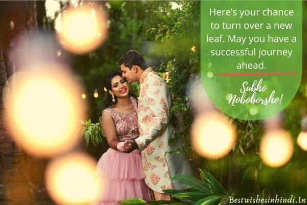 advance pohela boishakh wishes