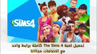 تحميل لعبة sims 4 كاملة برابط واحد مع الاضافات للكمبيوتر