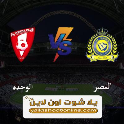 مباراة النصر والوحدة اليوم