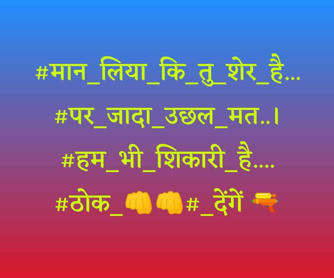 super Attitude-status-in-hindi