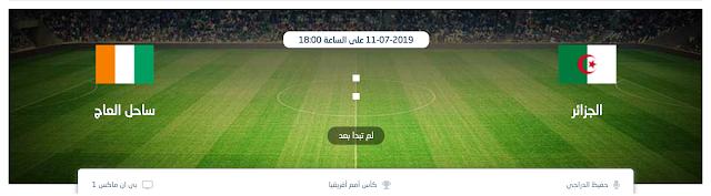 مشاهدة مباراة الجزائر وكوت ديفوار بث مباشر 11-07-2019 الكان