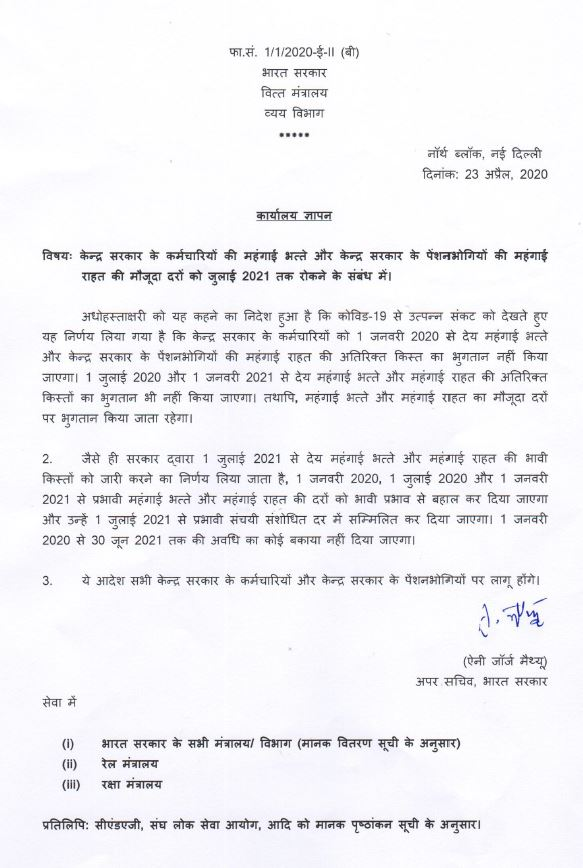 Freezing of DA to Central Government employees and DR to Pensioner till July 2021