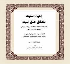 60 Hadits Keutamaan Ahlul Bayt - Artikel Kajian Islam Tarakan