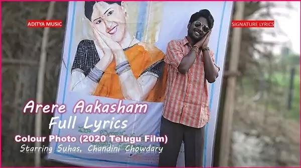 Arere Aakasham Lyrics - Colour Photo Song Ft Suhas, Chandini Chowdary
