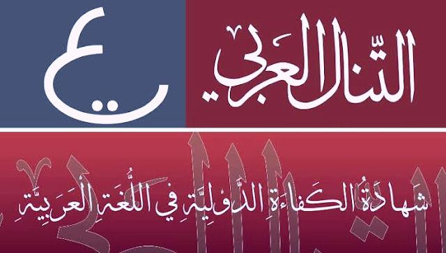 تحميل كتاب التنال العربي pdf