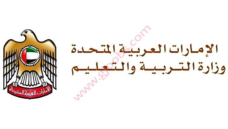 وزارة التربية والتعليم الاماراتية