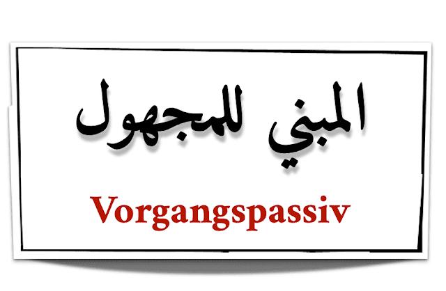 المبني للمجهول Vorgangspassiv ، zustandpassin