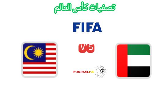 مباراة الإمارات و ماليزيا موعد و معلق المباراة
