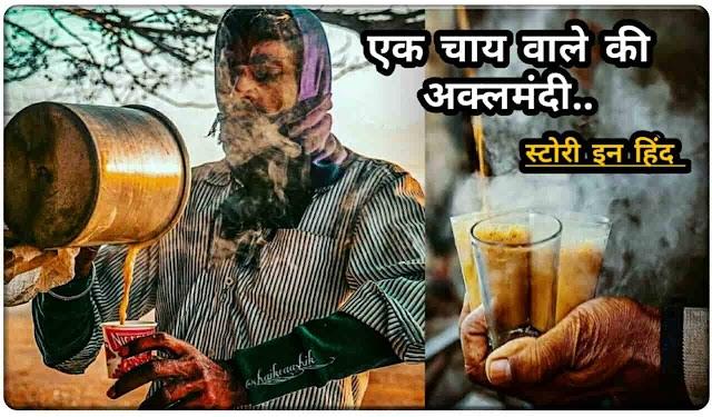 एक चाय वाले की अक्लमंदी, स्टोरी इन हिंद