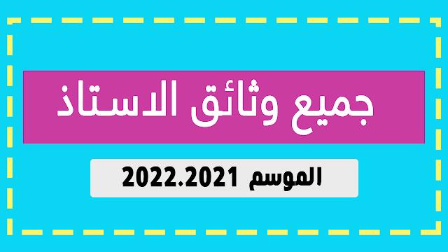 موسم 2022