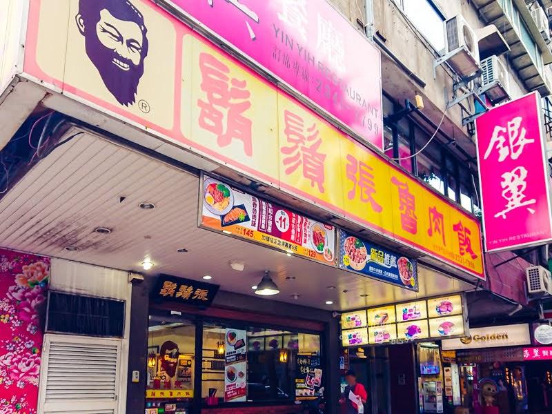 鬍鬚張魯肉飯台北東門店,東門站滷肉飯,永康商圈滷肉飯