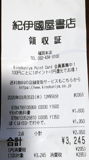 紀伊国屋書店 福岡本店 2020/3/5 のレシート