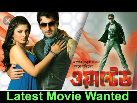 Latest Movie ।। ওয়ান্টেড বাংলা ফুল মুভি | Wanted Bangla Full HD Movie