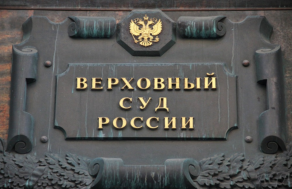 ОБЗОР СУДЕБНОЙ ПРАКТИКИ ВЕРХОВНОГО СУДА РОССИЙСКОЙ ФЕДЕРАЦИИ N 1 (2020)