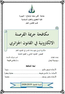 مذكرة ماستر: مكافحة جريمة القرصنة الالكترونية في القانون الجزائري PDF