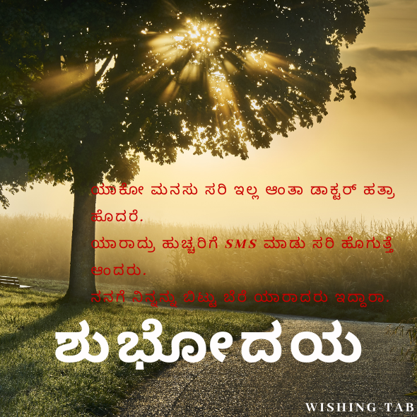 kannada quotes on love