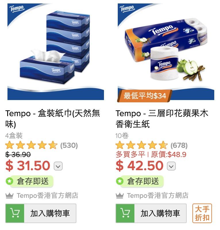 Tempo 4 盒裝 VS 5 盒裝的迷思