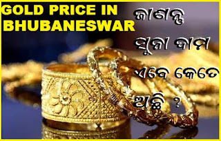 gold price in bhubaneswar