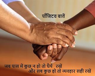 sab kuch hai to vahwahar sahi rakhiya, jab pas ma kuch na ho to dhary rakhiya