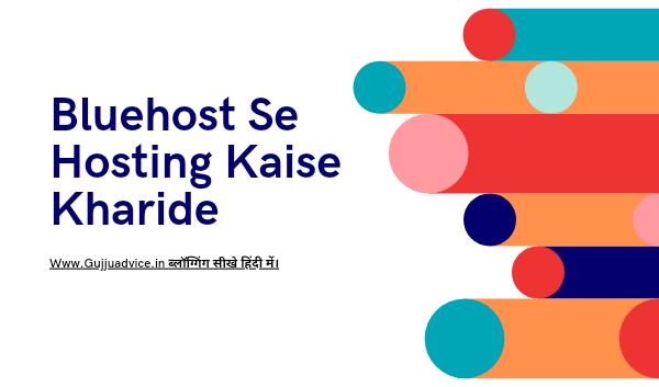Blog Ke Liye Bluehost Se Domain Our Hosting Kaise Buy Kare