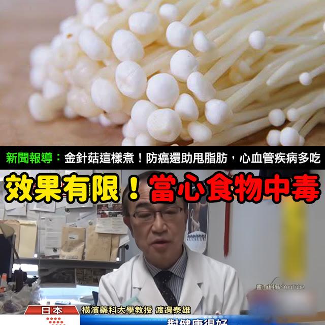 金針菇 防癌 這樣煮 金針菇茶 脂肪 減肥 癌症