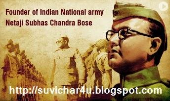 Netaji Subhash Chandra Bose ke suvichar
