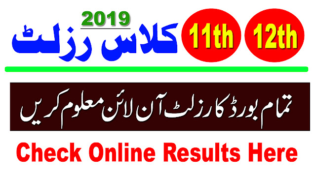 11th Class, 12th Class Result 2019 FA FSc ICom ICS HSSC Part 1 & 2