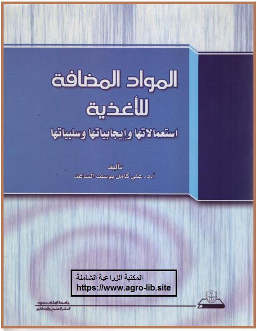 كتاب : المواد المضافة للأغذية : استعمالاتها و ايجابياتها و سلبياتها
