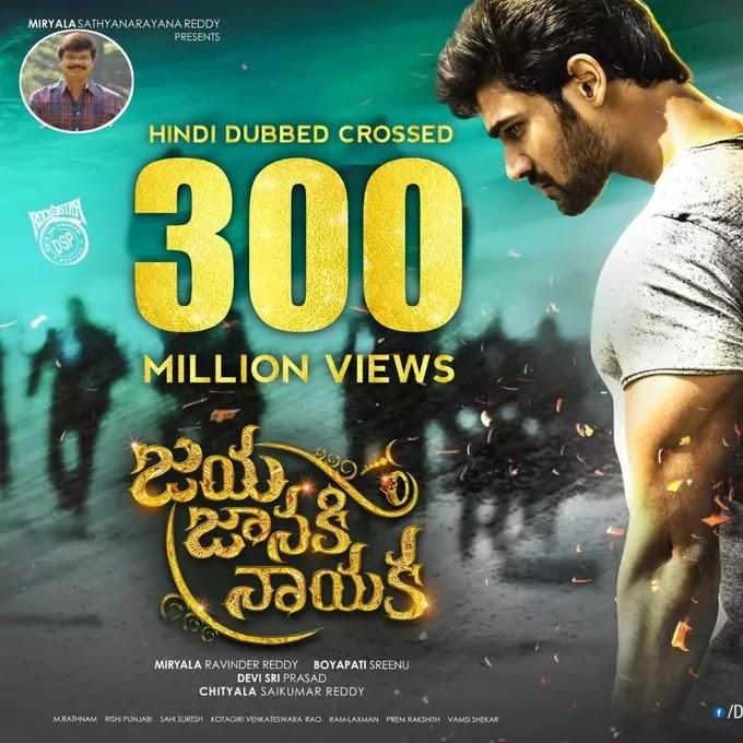 bellamkonda-jaya-janaki-nayaka-hindi-version-crossed-300-million-views