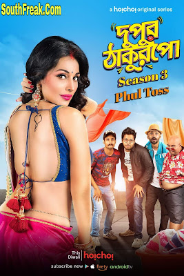 18+ Dupur Thakurpo 2019 Bengali Season 3 All Episode 480p WEB-DL 100MB Download