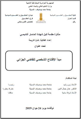 مذكرة ماستر: مبدأ الإقتناع الشخصي للقاضي الجزائي PDF