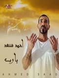 Ahmed Saad-Ya Rab 2020