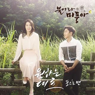Lyric : Woo Eun Mi – 눈물 같은 내 사랑아 (OST. Blow Breeze)