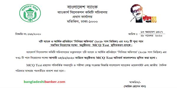 Postponed-Recruitment-test-Bangladesh-Bank